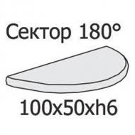 Сектор 180°