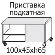 Приставка подкатная DS 92201