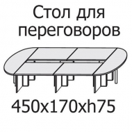 Стол для переговоров DS 92702