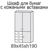 Шкаф для бумаг с кожаными вставками