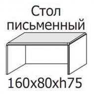 Стол письменный 160