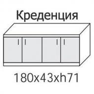 Креденция, 4 двери