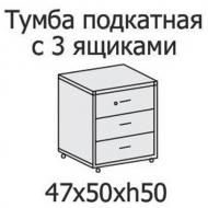 Тумба подкатная с 3 ящиками