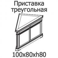 Приставка треугольная