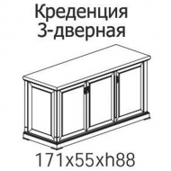 Креденция 3-дверная