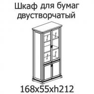 Шкаф для бумаг двустворчатый