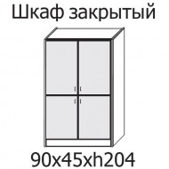 Шкаф DS 92524