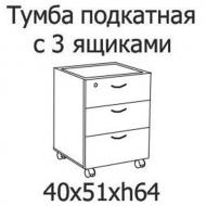 Тумба с 3 ящиками