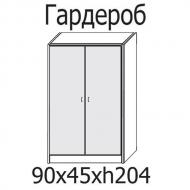 Гардероб DS 92502