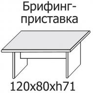 Брифинг-приставка DS 92711