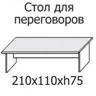 Стол для переговоров DS 92700