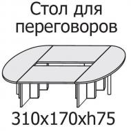 Стол для переговоров DS 92701