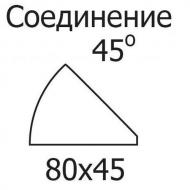 Угловое соединение 45º DS 92265