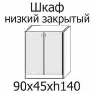 Шкаф низкий DS 92422