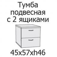 Тумба подвесная с 2 ящиками