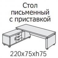 Стол письменный с приставкой