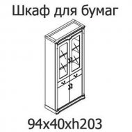 Шкаф для бумаг Angelica