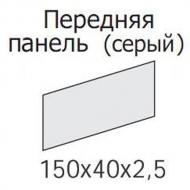 Передняя панель серый