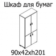 Шкаф для бумаг