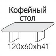 Кофейный стол большой