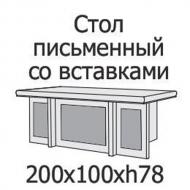 Стол письменный со вставками