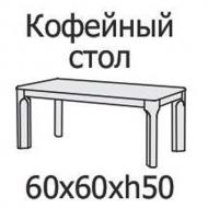 Кофейный стол маленький