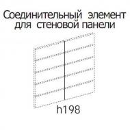 Соединительный элемент для стеновой панели