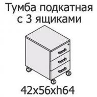 Тумба подкатная 3 ящика