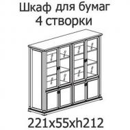 Шкаф для бумаг 4 створки