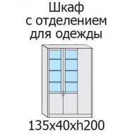 Шкаф с отделением для одежды