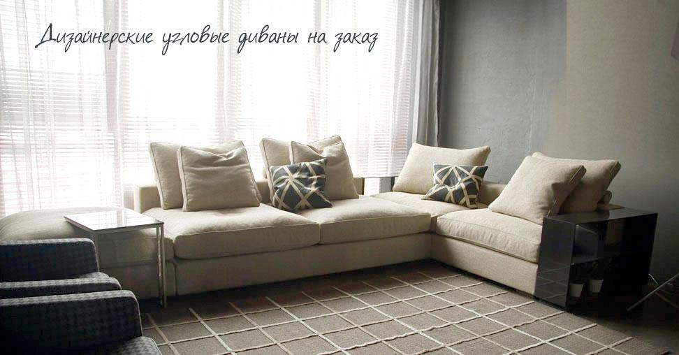 стильная мягкая мебель для гостиной